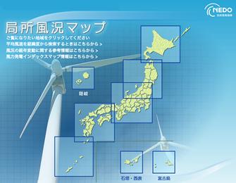 小型風力発電 風所状況マップ