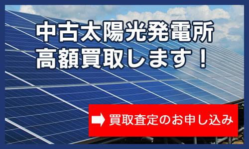 太陽光発電所 高額買取します