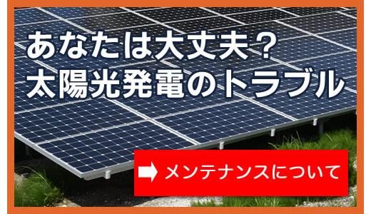 太陽光発電システムのトラブル対策 メンテナンスは大丈夫?